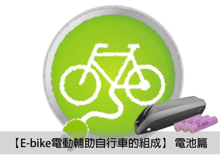 電動自行車 補助