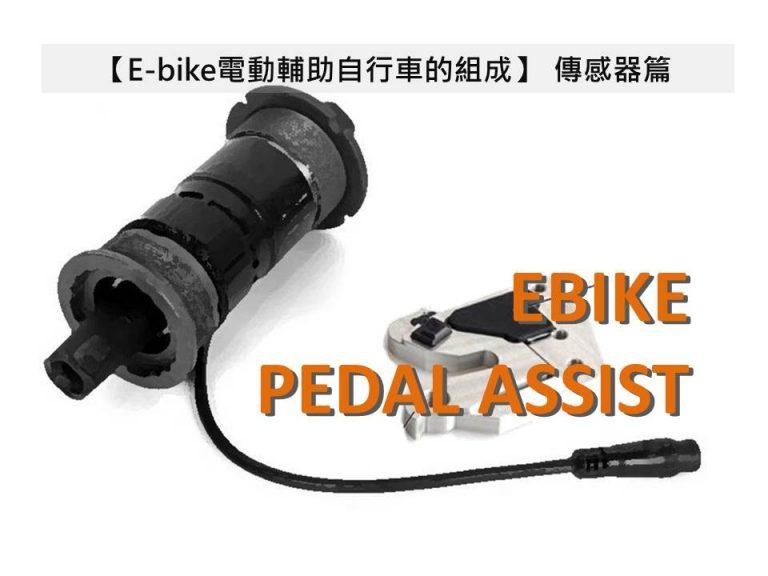 電動輔助自行車 傳感器