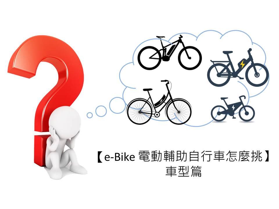 【如何挑選E-bike電動輔助自行車】車型篇